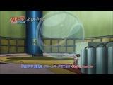 Наруто: Ураганные хроники  Naruto: Shippuuden - 2 сезон 278 серия [RAW] [Trailer]