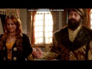 «Свадьба Хюррем и Сулеймана» под музыку Величне Століття. Роксолана - Любовь. Picrolla