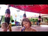 лето 2011-болгария под музыку Текила и Лоя _ Вернись - Вернись . . . . Picrolla