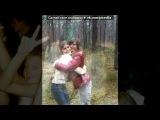 «все друзья» под музыку Barlow Girl - Never Alone ( из клипа про Хатико). Picrolla