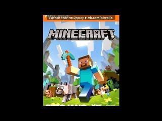 «Со стены Minecraft - Сервера» под музыку МАЙНКРААФТ реп - опа реп по майн. Picrolla