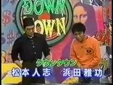 Gaki no Tsukai #393 (1997.11.16) — Famous guests
