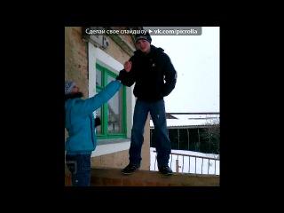 «я и мой любимый братишка=)))» под музыку tinie tempah - pass out [ost street dance /  уличные танцы 3d]. picrolla