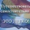 Out-Traveler | ЛГБТ-путешествия в открытый мир