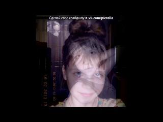 «С моей стены» под музыку Иришка, поздравляю тебя с днём рождения=*** - Ирочка эта песня про тебя))) Желаю тебе просто быть счастливой) Чтобы ты никогда не грустила, и побольше улыбалась=** Желаю быть любимой! чтобы никогда не было чуства одиночества. Ир, поверь у тебя будет все намного лучше других)))) Ты же моя Сестрен. Picrolla