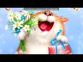 «открытки с днём рождения!!!» под музыку И я, и я, и я, и я поздравляю тебя!) - Оля с днем рождения:). Picrolla
