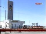 «Байқоңыр» кешені бойынша Қазақстан-Ресей үкіметаралық комиссияның 1 отырысы өте