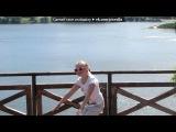прогулка с дашей на борисовских прудах под музыку T.I. - Castle Walls Feat. Christina Aguilera . Picrolla