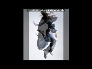 «танцоры*» под музыку Mixed by Dj Maxwell - па-парам-пам-пам-па-пара-ра-рам-пам. Picrolla