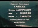 Голубка (1978). Комп. Геннадий Гладков, 3-я серия, инструментальная тема