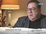 Евгений Светланов ( Как уходили кумиры )