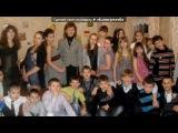 наш класс!!!!!! под музыку 5 б - Мы самый классный и приколный класс))))))это песня про нас))). Picrolla