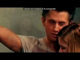 «Закрытая школа!!!!» под музыку Макс и Лиза - Поцелуй*. Picrolla