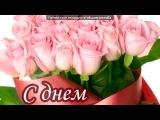 «С моей стены» под музыку Игорь Николаев - Я сказал: Поздравляю! и счастья тебе желаю Я счастья тебе желаю, пусть не со мной, так с другим Я сказал: Поздравляю!, как буду я жить, не знаю Но все же благословляю и поздравляю с днем рождения твоим. Picrolla