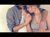 «Со стены Love-Rap.ru - Рэп о любви» под музыку Наруто приколы - Слушайте внемательно. Picrolla