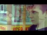 Я и Радик под музыку Vnuk feat. Жека КтоТАМ, Bula, Тбили - Про любовь (Деним Prod.) (2012). Picrolla