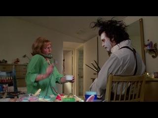Эдвард руки-ножницы /Edward Scissorhands (1990)