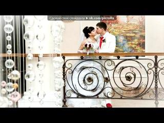 «наша свадьба» под музыку Рефлекс - В первый раз. Picrolla
