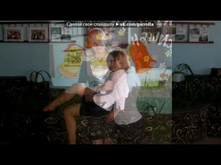 «Кусочек моей жизни*» под музыку Алла Пугачева  - Куда уходит детство. Picrolla