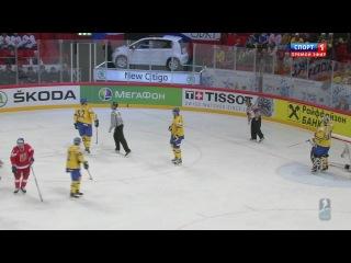Чемпионат мира '12, 1/4 финала: Швеция - Чехия 2