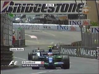 Формула 1. гран при монако 5 этап из 17 (2007)