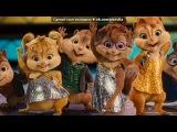 «подружки» под музыку The Chipmunks - песня из фильма Элвин и бурундуки 2 =))). Picrolla