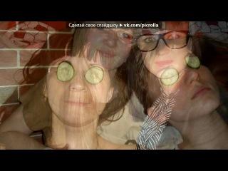 «Всегда скучаю» под музыку Анжелика Варум и ВИА Сливки - Самая лучшая. Picrolla