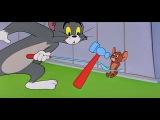 Том и Джерри серия 112