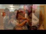 «о.о» под музыку Глюкоза - Бабочки в моём животе♥ ♥ ♥ . Picrolla