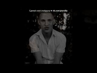 «мои» под музыку Tyler Carter (Woe, Is Me) - Hurt (Christina Aguilera Cover). Picrolla