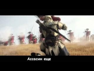 Assassin's Creed III трелер на русском(Литерал)