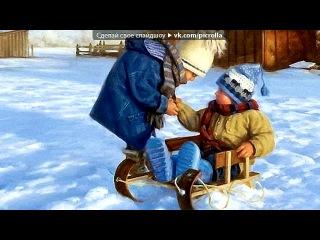 «Зимняя сказка.» под музыку Дилижанс - Снег и елки, ледяные горки, лыжи и санки, шапки ушанки, снежные бабы, ямы да ухабы. Русские зимы - до чего ж красивы)))). Picrolla