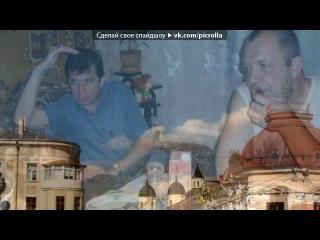 «С моей стены» под музыку Молдавская....ахаха....ну и песня) - NUNTA . Picrolla