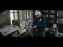 Трейлер «Совсем не простая история» (2013)