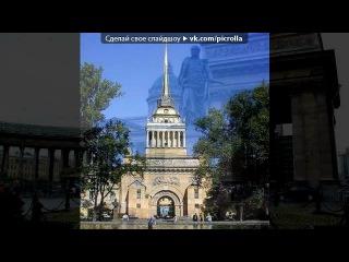 «ЛЮБИМЫЙ ГОРОД - Ленинград, Санкт- Петербург» под музыку Александра Розенбаума -