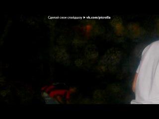 «Погуляли)*» под музыку MMDANCE - Мы едем в баню, давай вместе с нами, ты не парься попаримся там))))))) лала. Picrolla