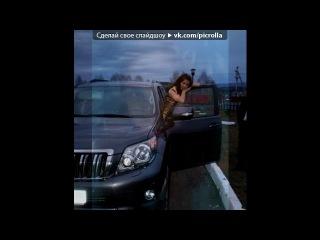 «☺☻☺ Я и близкие ☺☻☺» под музыку Dj Джем & Таня Киося & Andy - Для тебя (Super Hits 2009). Picrolla