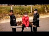 Я и мои друзья. под музыку Красивая песня про школу(переделанная happy end) vkhp.net - Нарисую мелом. Picrolla