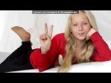 «Я маленькая модель» под музыку DJ Antoine(Она для меня стала самой классной песней)Карина - Im Not A Superstar. Picrolla