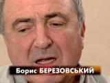 В гостях у Дмитрия Гордона. Борис Березовский (Часть 3)