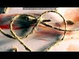 «))))))))))))))))))))))))» под музыку Родной ...любимый...единственный.... - Расстояние....С каждым днем все сильнее и сильнее  я люблю тебя мой малыш!!!Не представляю жизни без тебя...самый лучший у меня..дорогой..милый...ты для меня все на этом свете....Я ЛЮБЛЮ ТЕБЯ!!!!. Picrolla