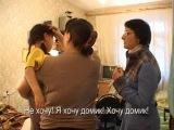 Няня спешит на помощь. Семья Акопян (3 детей), 2006