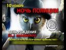 10 НОЯБРЯ «POLICE NIGHT DJ MADMAN B-DAY PARTY