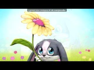 «Зайчик Шнуфель))» под музыку ♥ Зайка ♥ - - Я зайчик очень не простой, Я буду только лишь с тобой, ты же есть моя любовь, мне не нужна морковь, слушай, слушай, слушай, я пою тебе-послушай,я люблю тебя дружок, ты мой сладкий пирожок!. Picrolla
