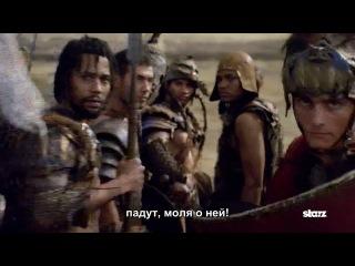 Спартак: Война проклятых (3 сезон, 10 серия) Promo