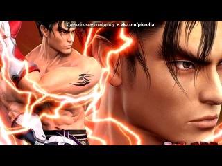 Tekken 1 2 3 4 5 6 под музыку Наруто 21 эндинг 2 сезон полная версия Picrolla