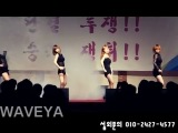 waveya☆korean girls dance team