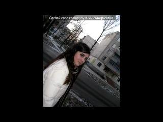 «Со стены друга» под музыку Алена Роксис (http://mp3xa.net) - Гламурная девочка. Picrolla