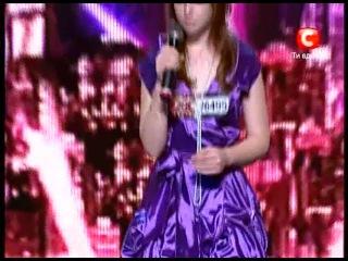 1. Маша Стасюк - X-Фактор (Киев) Х-Factor 2010г - кастинг - Не пытай мене