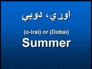 ▶ Pashto- Seasons